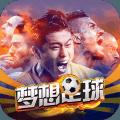 梦想足球无限金币中文破解版 v1.4.0