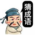 脑洞大师成语升官记游戏领红包赚钱版 v1.0.8