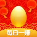 欢乐金蛋app游戏红包赚钱版 v3.8.01