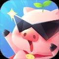 爱上猪猪消游戏红包福利版 v1.0