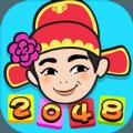 2048王者消除app领红包版福利版 v2.01.002