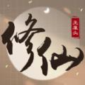 无厘头修仙无限元宝内购破解版 v1.0