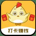 小鸡趣玩红包版app下载 v1.0.2