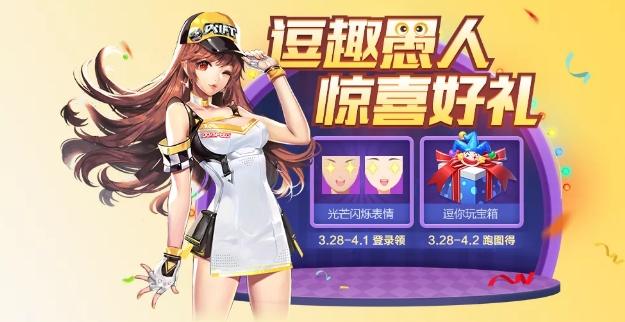 QQ飞车手游愚人节活动大全2020 最新愚人节活动奖励总汇[多图]