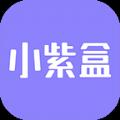 小紫盒app安卓版下载 v1.0.2