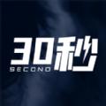 30秒新闻app官方版下载 v1.0