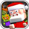 圣诞老人僵尸对决游戏中文安卓最新版 v1.0