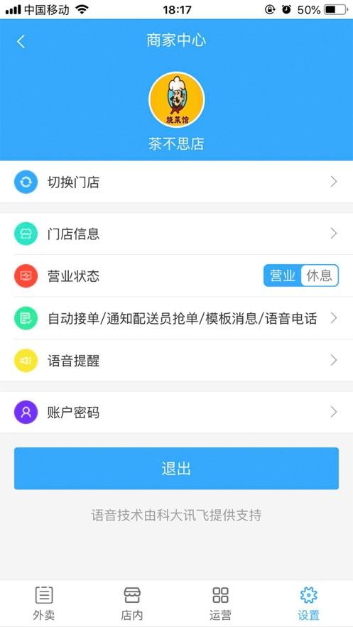 碣石外卖商家端app软件下载图1: