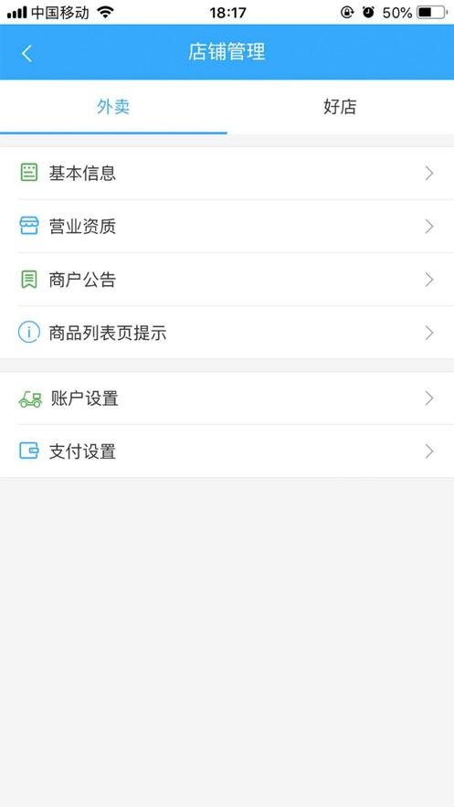 碣石外卖商家端app软件下载图2: