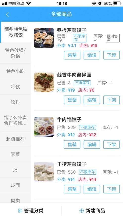 碣石外卖商家端app软件下载图3:
