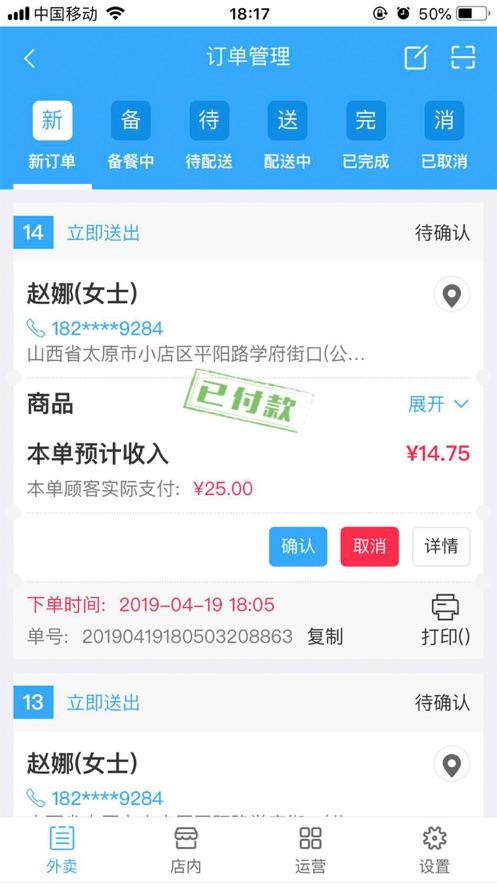 碣石外卖商家端app软件下载图片1