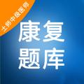 康复题库app下载安装 v1.0