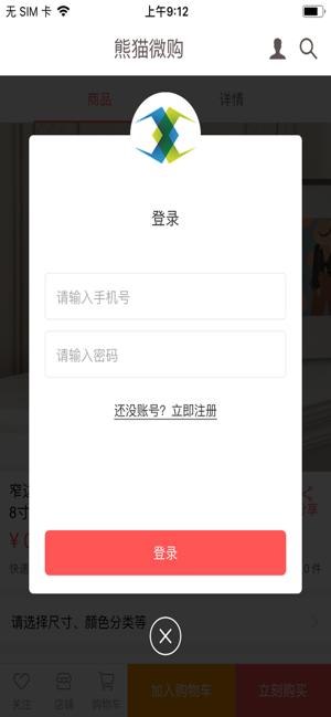 熊猫微购app图1