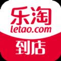 乐淘到店app软件官方下载 v2.0