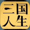 三国人生手游官方安卓版 v1.0