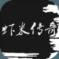虾米传奇MUD无限金币免费破解版 v0.12