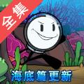 火柴人大逃亡之海底探险飞龙在天最新破解版 v1.0.0