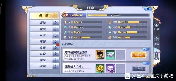 圣斗士星矢手游3月5日更新了什么:鲛珠小宇宙上线、无限复活赛玩法[多图]