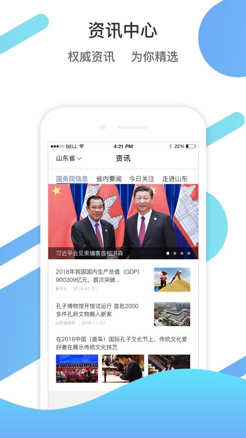 爱山东容沂办小孩上学注册app下载图2: