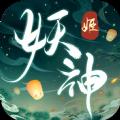 妖神姬游戏礼包绿色内服版 v1.0