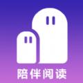 陪伴阅读小说app手机版下载 v1.0