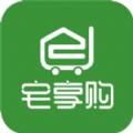 宅享购官方版app下载 v1.0