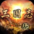 三国志之群英荟萃官方安卓版游戏 v1.0