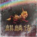 烈焰帝尊传奇官网正版手游限制 v2.0