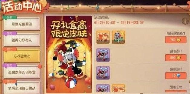猫和老鼠手游恶魔泰菲小丑王怎么获得 恶魔泰菲小丑王获取攻略[多图]