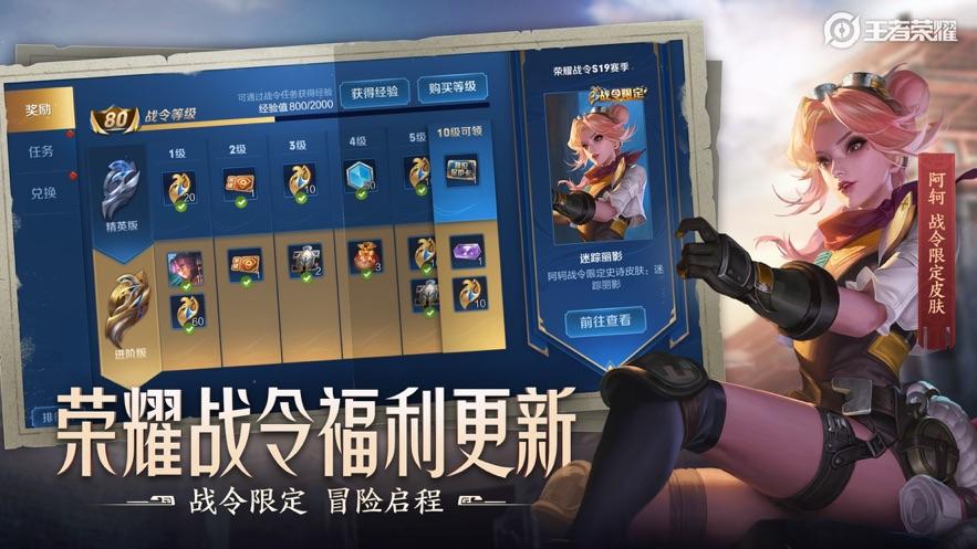 王者荣耀1.53.1.6版本最新版手游官网下载图2:
