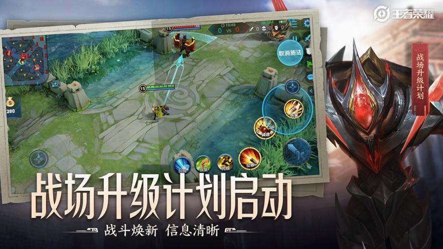 王者荣耀1.53.1.6版本最新版手游官网下载图3: