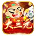 新大三元棋牌app官方最新版 v1.0