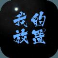 我的放置mud官方安卓版游戏 v1.0