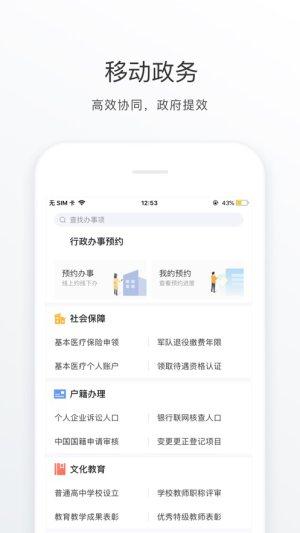 佛山通app图2