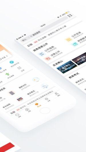 佛山通app图1