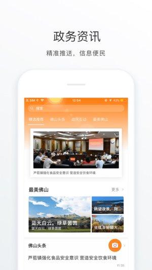 佛山通app官网下载图片1
