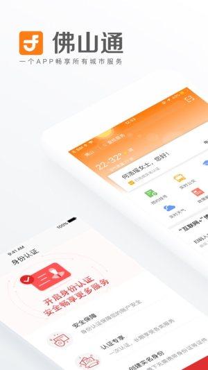 佛山通app官网下载图片2