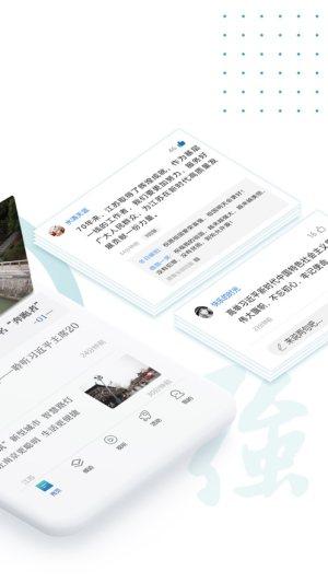 新江苏app图1
