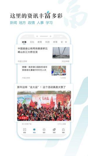新江苏app图2