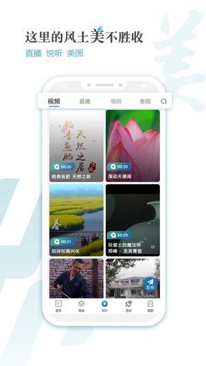 新江苏app图3