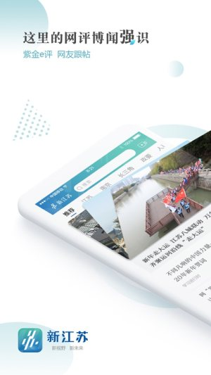 新江苏app官方下载图片2