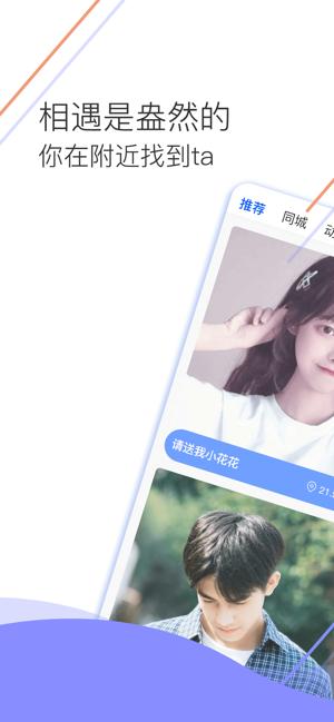 小棉袄交友app官网安卓版下载图1:
