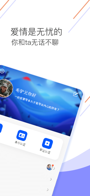 小棉袄交友app官网安卓版下载图片1