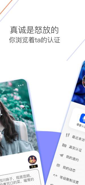 小棉袄交友app官网安卓版下载图3: