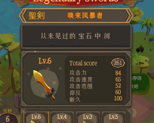 圣剑生存圣剑制作攻略 圣剑获取及属性强度详解[多图]