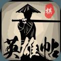 英雄帖游戏官方安卓版 v1.0