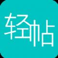 魅族轻帖交友app官方版 v1.2.2