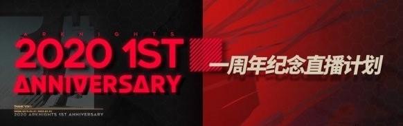明日方舟周年庆什么时候开始 周年庆开放时间详解[多图]