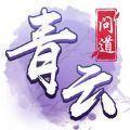 诛仙之青云问道手游官网测试版 v1.10.28