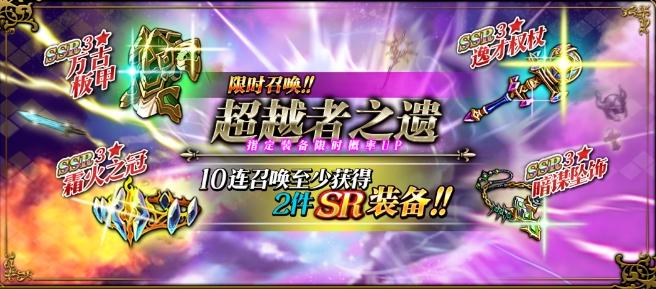 梦幻模拟战手游4月16日更新预览 超越者之遗新限时召唤开启[多图]